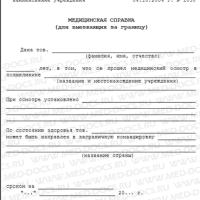 spravka_dlya_viezda_za_granicu_082_y